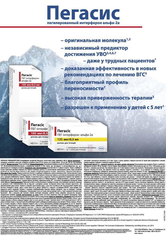 схемы лечения гепатита б протокол рф